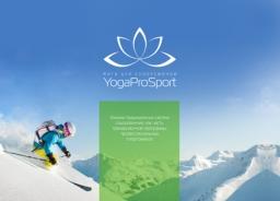 Презентация компании и услуг йоги для спортсменов