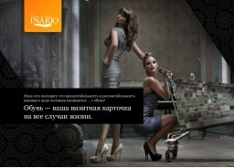 Презентация производителя обуви для аренды места в ТЦ