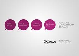 Презентация для продажи бизнеса - действующего зоомагазина в Москве