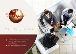 Презентация услуг компании - аутсорсинг, аутстаффинг и лизинг персонала