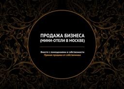 Презентация для продажи бизнеса - действующей сети мини-отелей в Москве