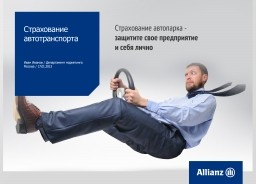 Презентация услуги автострахования для юридических лиц