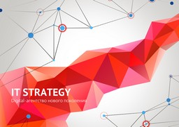 Презентация компании и услуг интернет-маркетинга