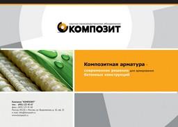 Презентация нового продукта в строительстве