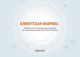 Презентация системы управления продаж корпоративных продуктов в банке