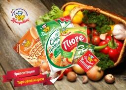 Презентация торговой марки - производителя специй, приправ, супов и киселей