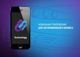 Презентация информационного продукта - приложения для автомобильного бизнеса