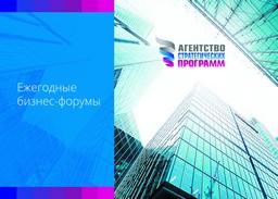 Маркетинг-кит компании-организатора деловых мероприятий, саммитов и форумов