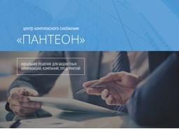 Презентация компании и услуги комплексного обеспечения компаний и бюджетных организаций