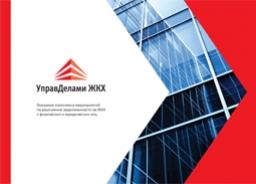 Создание и оформление презентации компании, работающей с задолженностью в сфере ЖКХ
