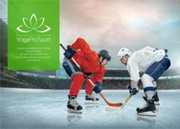 Презентация услуг йоги для спортсменов-хоккеистов
