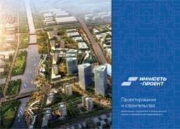 Презентация компании ЗАО «ИнжСеть-Проект» - проектно-строительной компании полного цикла
