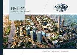 Презентация строительной компании Дельта С
