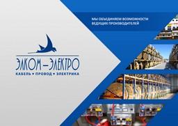Маркетинг-кит электротехнической компании