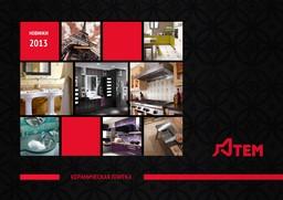 Презентация компании-производителя керамической плитки и керамогранита