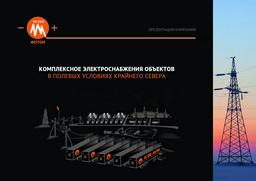 Презентация компании, специализирующейся на электрификации объектов