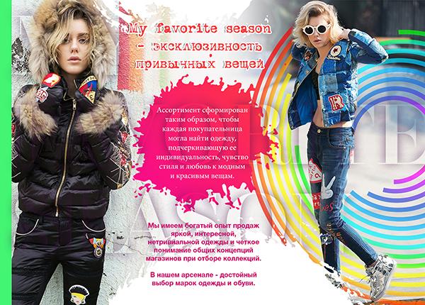 Описание Магазина Женской Одежды Пример