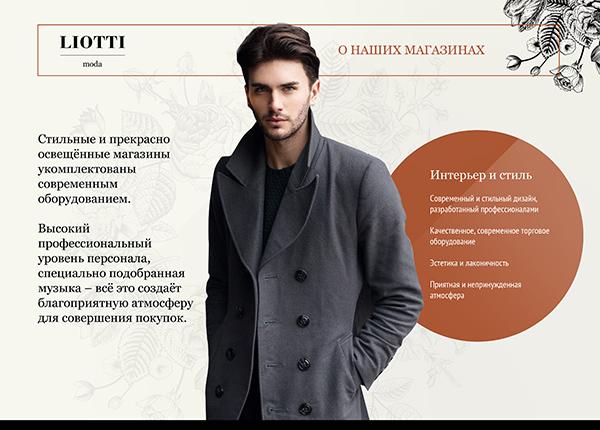 Отзыв Магазину Одежды Пример